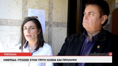 Arcadia Portal.gr Ημερίδα πτώσεις στην τρίτη ηλικία και πρόληψη