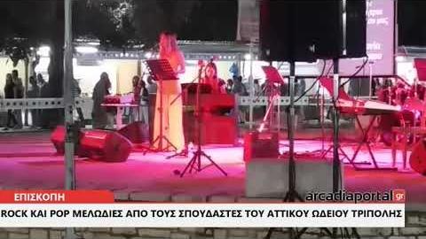 ArcadiaPortal.gr Ξεσήκωσαν με rock και pop  οι σπουδαστές του Αττικού Ωδείου Τρίπολης