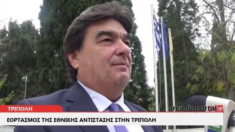 ArcadiaPortal.gr Εορτασμός της Εθνικής Αντίστασης στην Τρίπολη