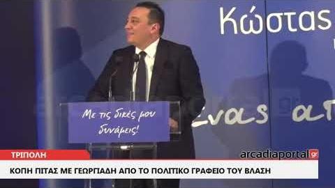 ArcadiaPortal.gr Κοπή πίτας με Γεωργιάδη από το πολιτικό γραφείο του Βλάση