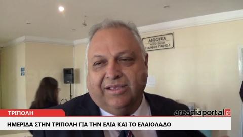 ArcadiaPortal.gr Τρίπολη: Ημερίδα για την ελιά και το ελαιόλαδο