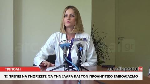 ArcadiaPortal.gr Τι πρέπει να γνωρίζετε για την ιλαρά και τον προληπτικό εμβολιασμό