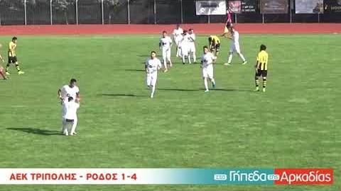 ArcadiaPortal.gr ΑΕΚ Τρίπολης - Ρόδος 1-4