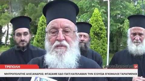 ArcadiaPortal.gr Μητροπολίτης Αλέξανδρος: Κατέλαβαν την εξουσία εγκέφαλοι ταραγμένοι