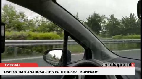 ArcadiaPortal.gr Οδηγούσε ανάποδα στην ΕΟ Τρίπολης-Κορίνθου