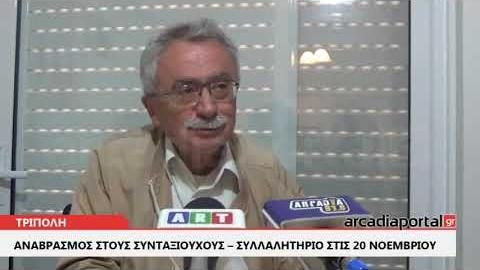 ArcadiaPortal.gr Μαζική συμμετοχή των συνταξιούχων Αρκαδίας στο συλλαλητήριο στην Αθήνα