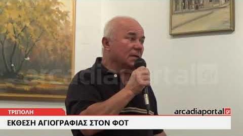ArcadiaPortal.gr Εγκαινιάστηκε η έκθεση αγιογραφίας - πυρογραφίας του Κ.Βουνανιώτη