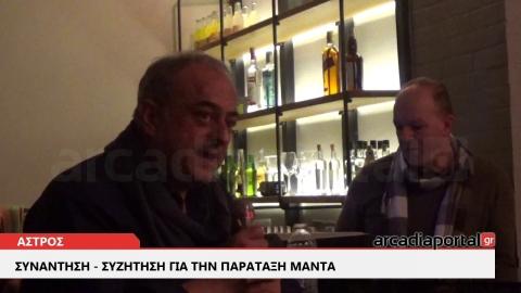 ArcadiaPortal.gr Συνάντηση και κοπή πίτας για την παράταξη Μαντά