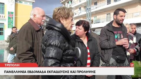 ArcadiaPortal.gr Πανελλήνια Εβδομάδα Εκπαίδευσης και Πρόληψης στην Τρίπολη
