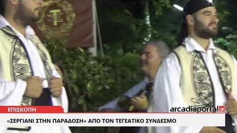 ArcadiaPortal.gr Αφιέρωμα στην ελληνική μουσικοχορευτική παράδοση στην 'Έκθεση Τεγέας