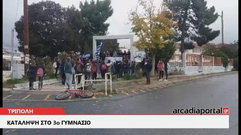 ArcadiaPortal.gr Κατάληψη στο 3ο Γυμνάσιο Τρίπολης