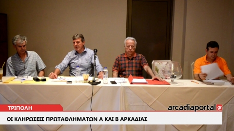 Arcadia Portal.gr Κληρώσεις πρωταθλημάτων σε Α και Β Αρκαδίας