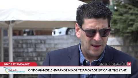 ArcadiaPortal.gr Τσιαμούλος: Έχουμε σχέδιο, έχουμε όραμα για έναν Δήμο πρότυπο