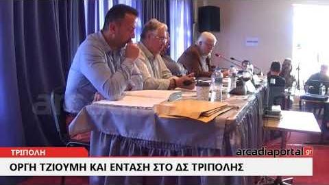 ArcadiaPortal.gr Οργή Τζιούμη και φωνές στο ΔΣ Τρίπολης: Τρία χρόνια μας δουλεύετε!