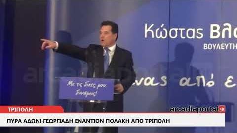 ArcadiaPorta.gr Πυρά Άδωνι Γεωργιάδη εναντίον Πολάκη από Τρίπολη