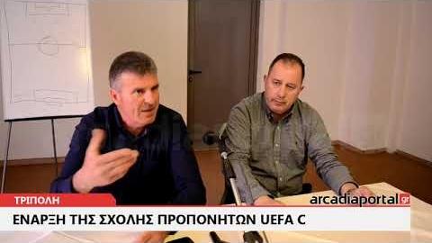 ArcadiaPortal.gr Έναρξη της σχολής προπονητών UEFA C