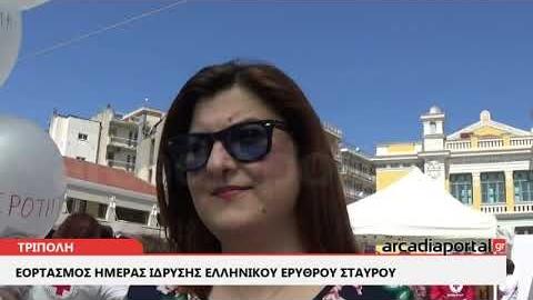 ArcadiaPortal.gr Τρίπολη: Εκδήλωση του Ελληνικού Ερυθρού Σταυρού