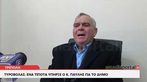 ArcadiaPortal.gr Τυροβολάς: Ένα τίποτα υπήρξε ο κ. Παυλής για τον Δήμο