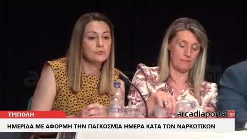 ArcadiaPortal.gr «Με συντροφιά τα παραμύθια» από το κέντρο πρόληψης  «Aνέλιξη»  στην Τρίπολη