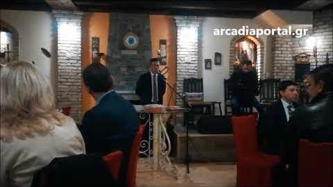 Arcadiaportal.gr - Κοπή πίτας Δικηγορικού Συλλόγου Τρίπολης